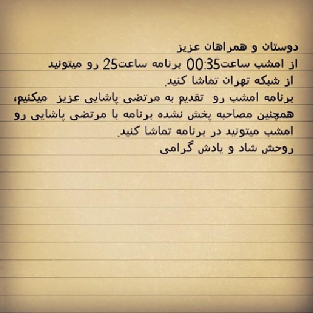 برنامه ساعت 25 شبکه تهران برای مرتضی پاشایی