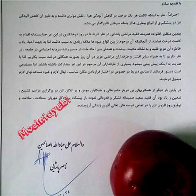 نامه پدر مرتضی پاشایی به مناسب روز درختکاری