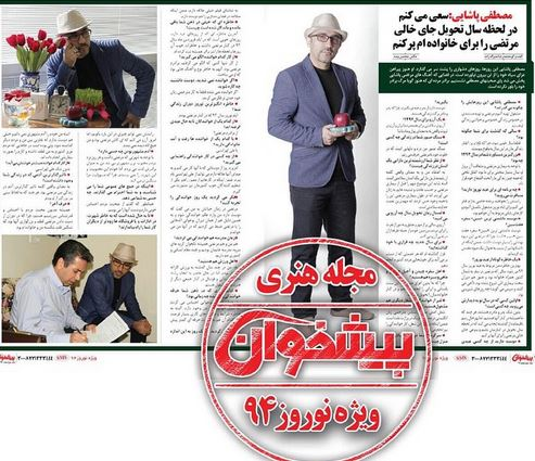 مصاحبه مصطفی پاشایی با مجله پیشخوان
