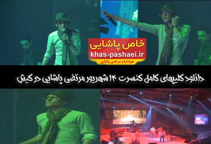 دانلود کلیپهای کامل کنسرت 14 شهریور مرتضی پاشایی در کیش