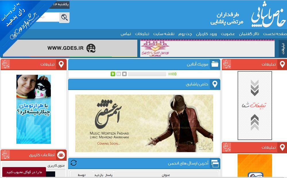شرکت در نظر سنجی جشنواره وب ایران و رای دادن به سایت خاص پاشایی