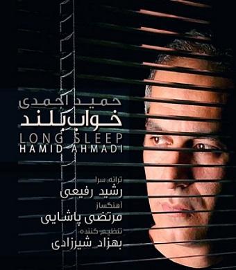 دانلود آهنگ جدید حمید احمدی بنام خواب بلند