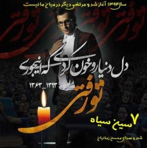 دانلود آهنگ جدید محسن زمانیان به نام هفت سین سیاه