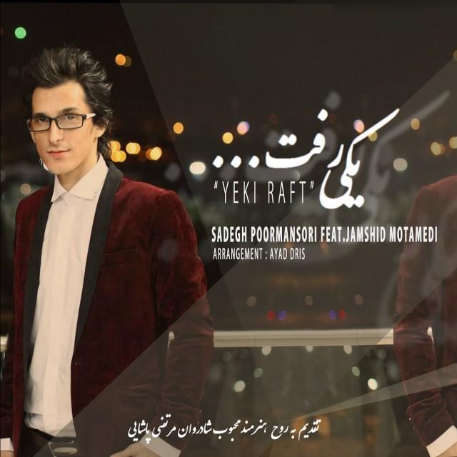دانلود آهنگ جدید جمشید معتمدی و صادق پور منصوری به نام یکی رفت