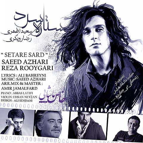 دانلود آهنگ سعید اظهری و رضا رویگری به نام ستاره سرد