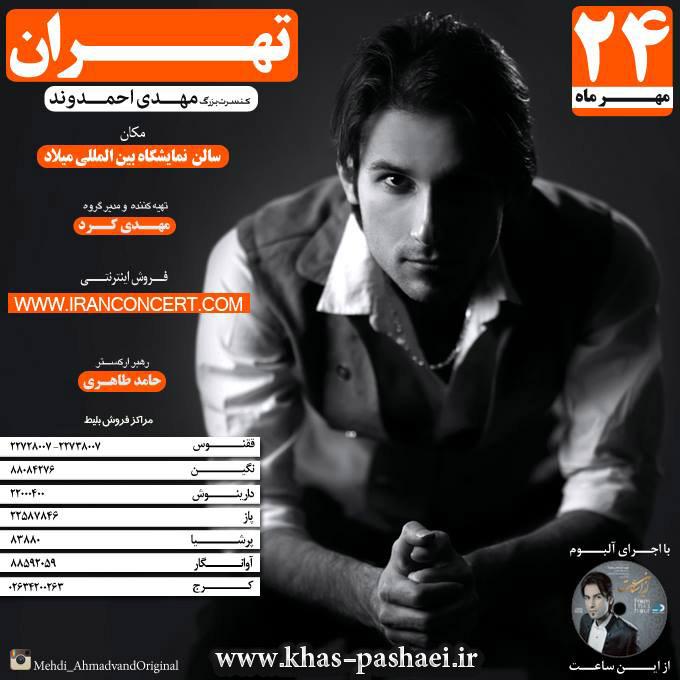 پست جدید فیسبوک-کنسرت 24 مهر مهدی احمدوند در تهران