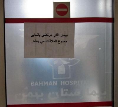 حضور پرشمار هنرمندان و اهالی موسیقی در بیمارستان بهمن تهران