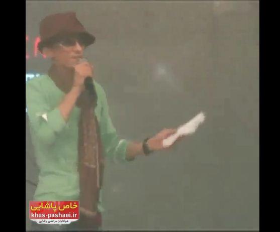 کلیپهایی از کنسرت 14 شهریور مرتضی پاشایی در کیش