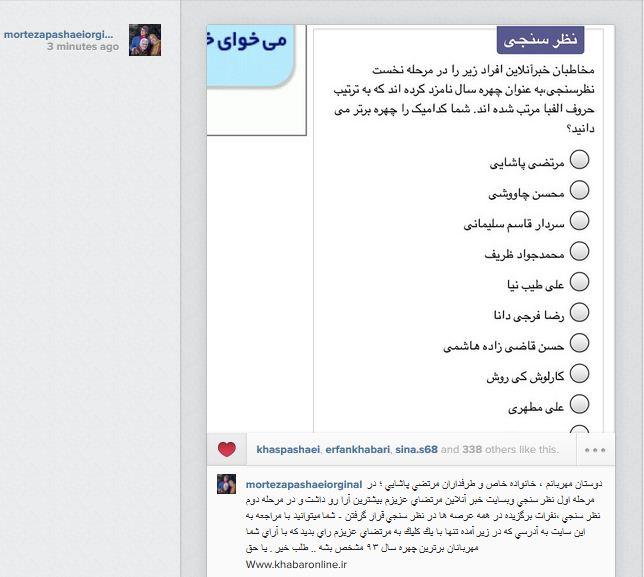 پست اینستاگرام مرتضی پاشایی/مرحله دوم نظر سنجی سایت خبر آنلاین(مهم)