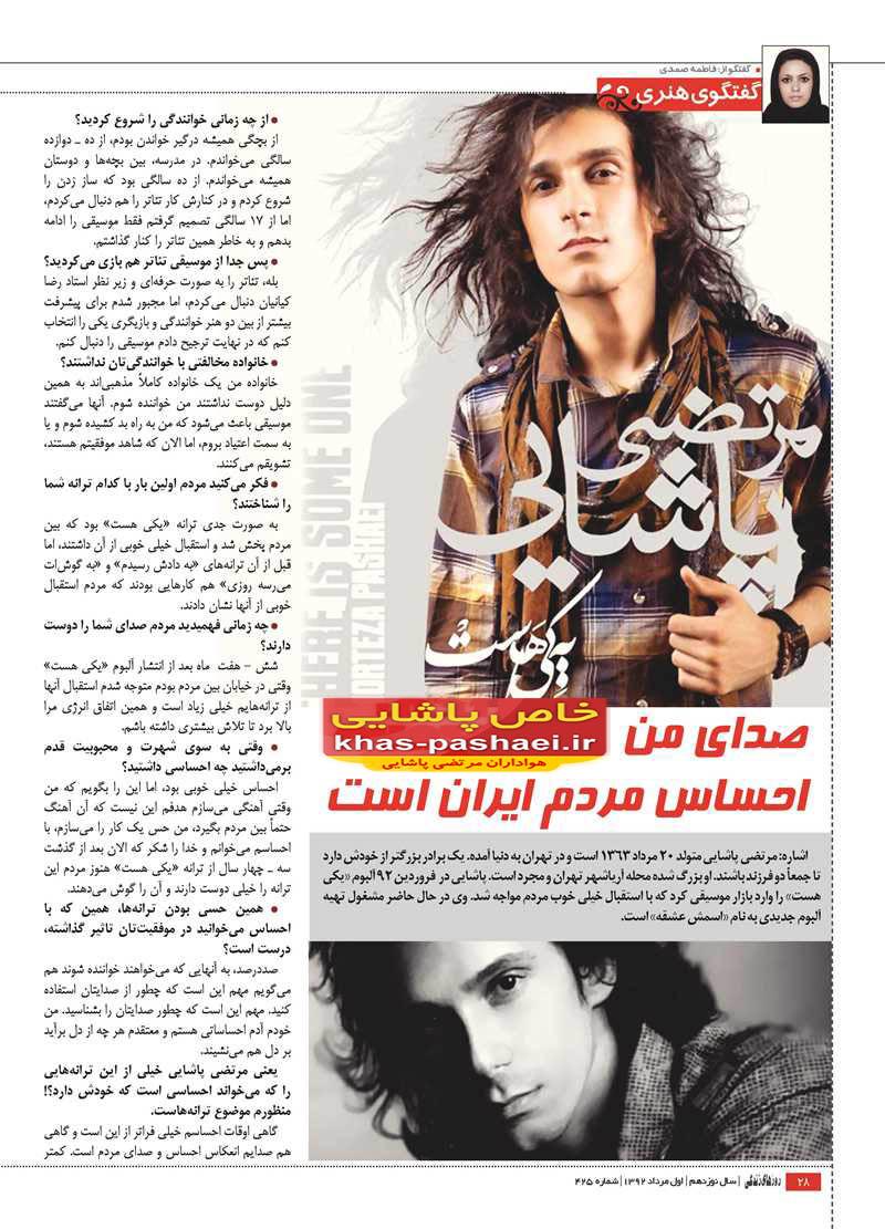 مصاحبه مرتضی پاشایی با مجله روزهای زندگی-1 مرداد 92