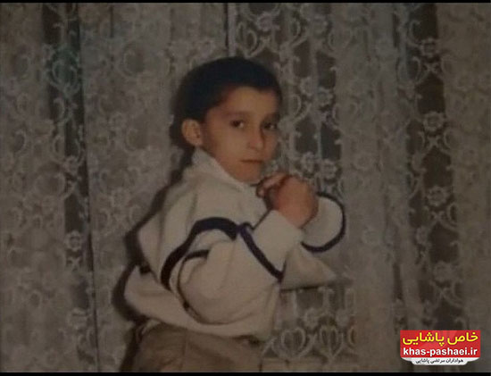عکس کودکی مرتضی پاشایی1