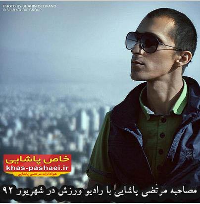 دانلود مصاحبه مرتضی پاشایی با رادیود ورزش-شهریور92