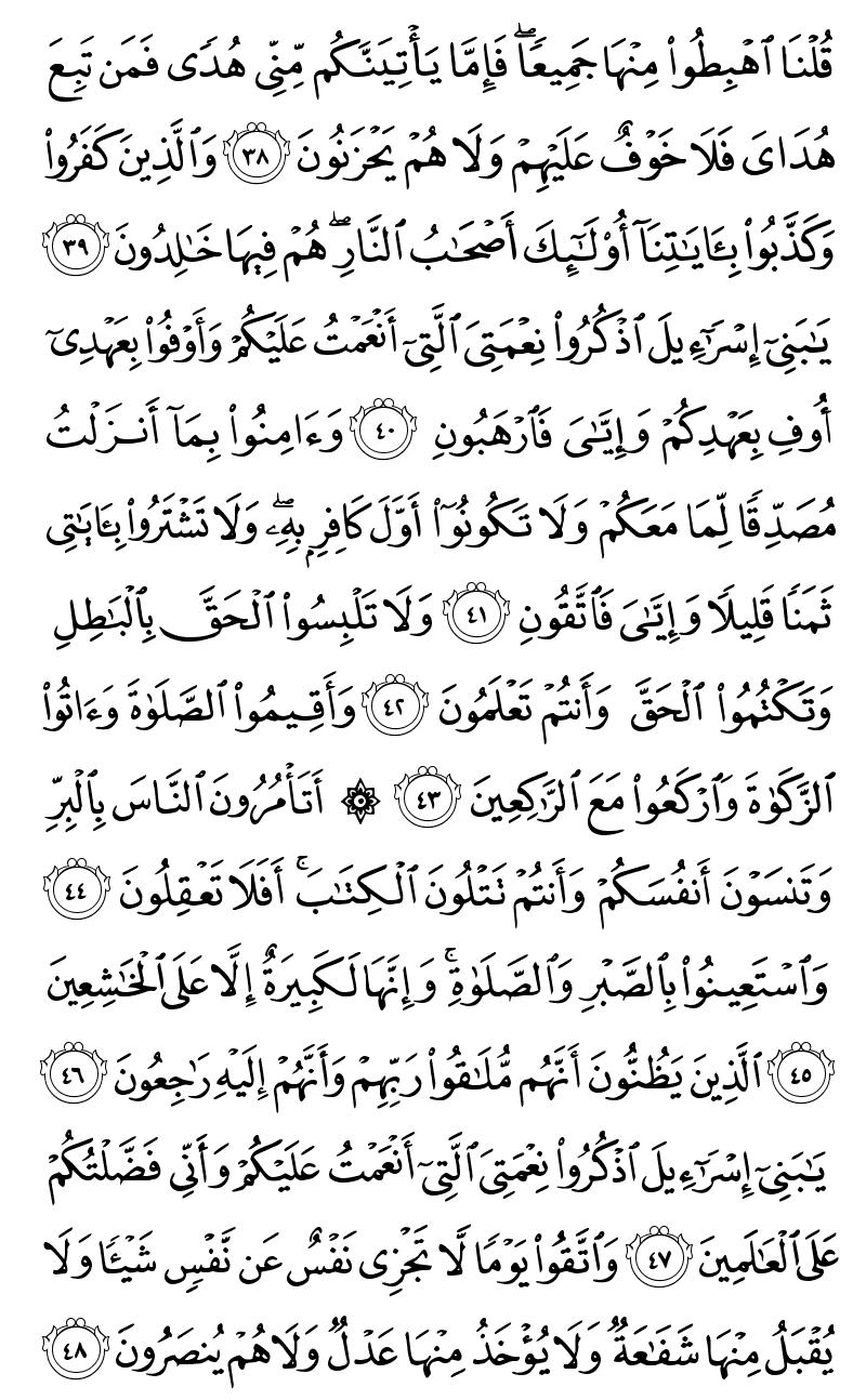 تلاوت صفحه هفتم قرآن کریم هدیه به مرتضی پاشایی