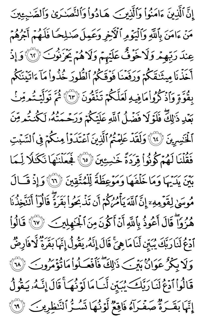 تلاوت صفحه دهم قرآن کریم هدیه به مرتضی پاشایی