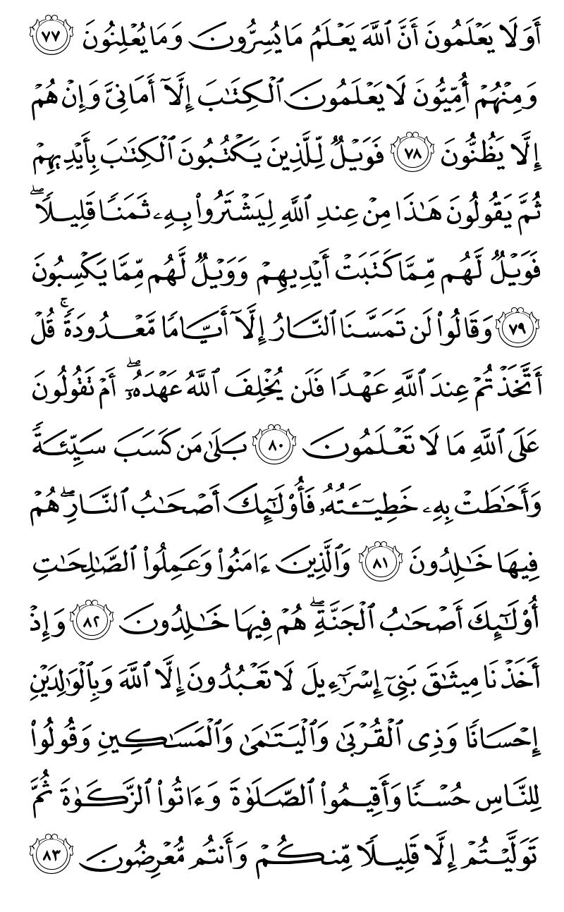 تلاوت صفحه دوازدهم قرآن کریم هدیه به مرتضی پاشایی