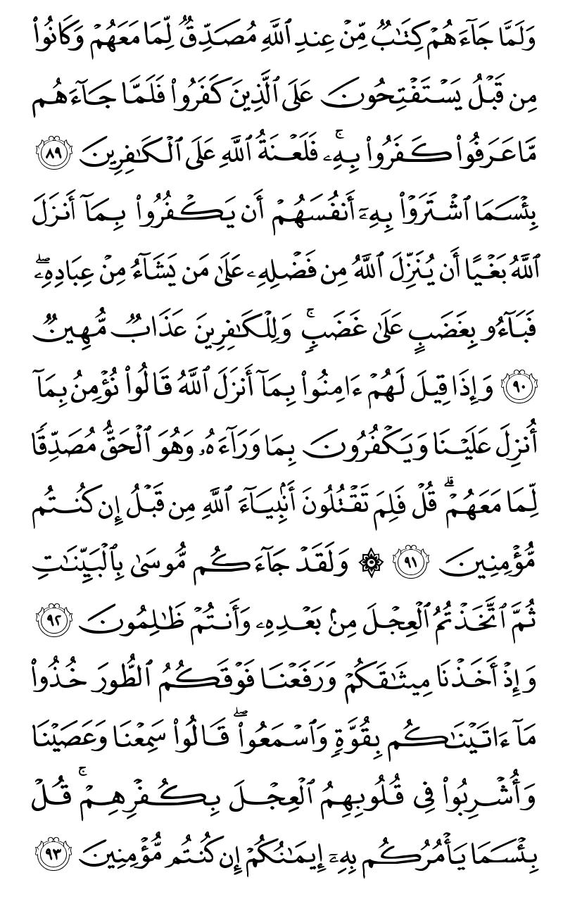 تلاوت صفحه چهاردهم قرآن کریم هدیه به مرتضی پاشایی