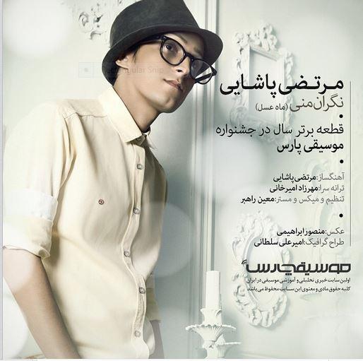 پست اینستاگرام(نگران منی قطعه برتر سال در جشنواره موسیقی پارس)