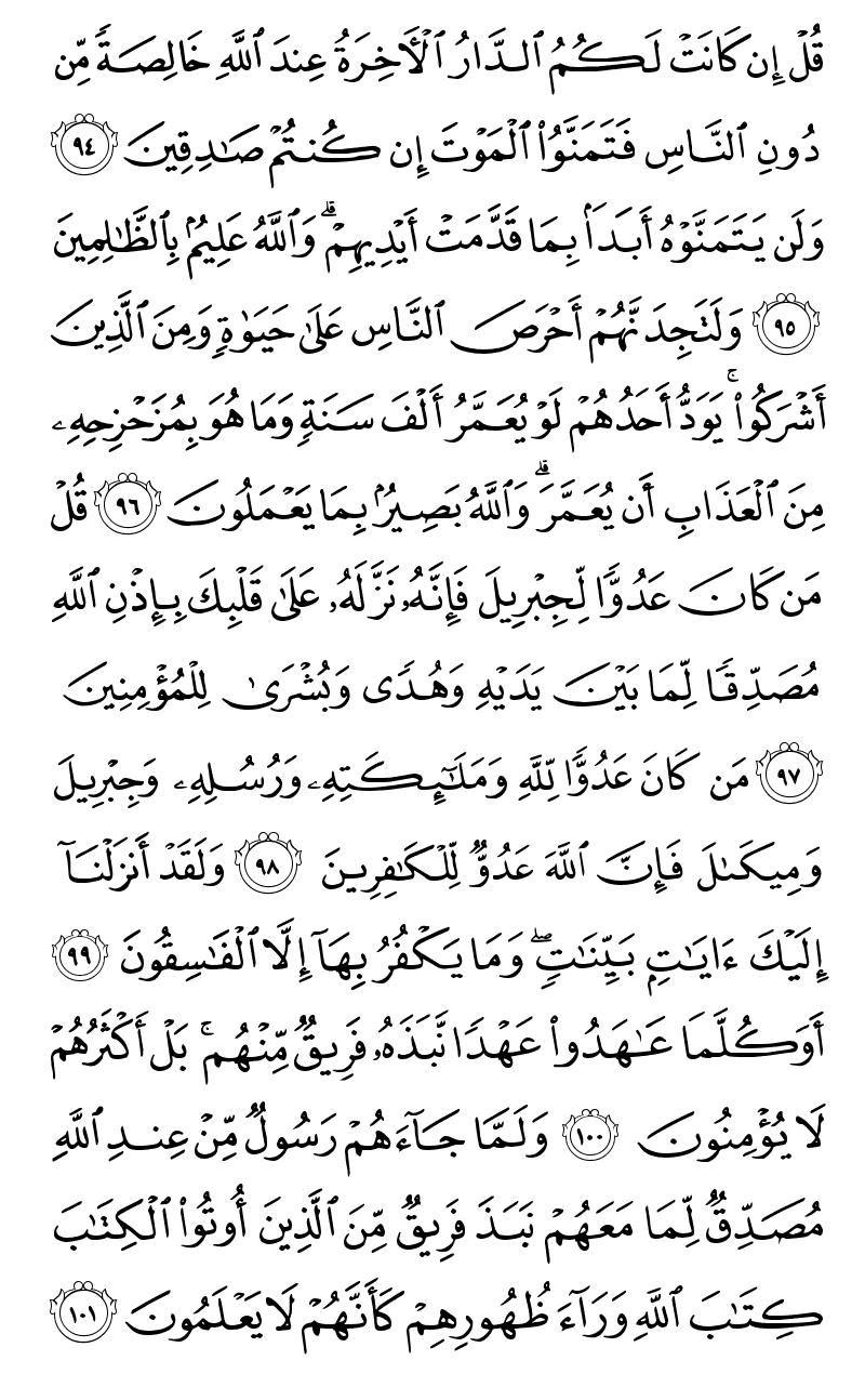 تلاوت صفحه پانزدهم قرآن کریم هدیه به مرتضی پاشایی