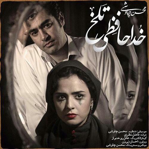 دانلود موزیک ویدیو محسن چاوشی به نام خداحافظی تلخ