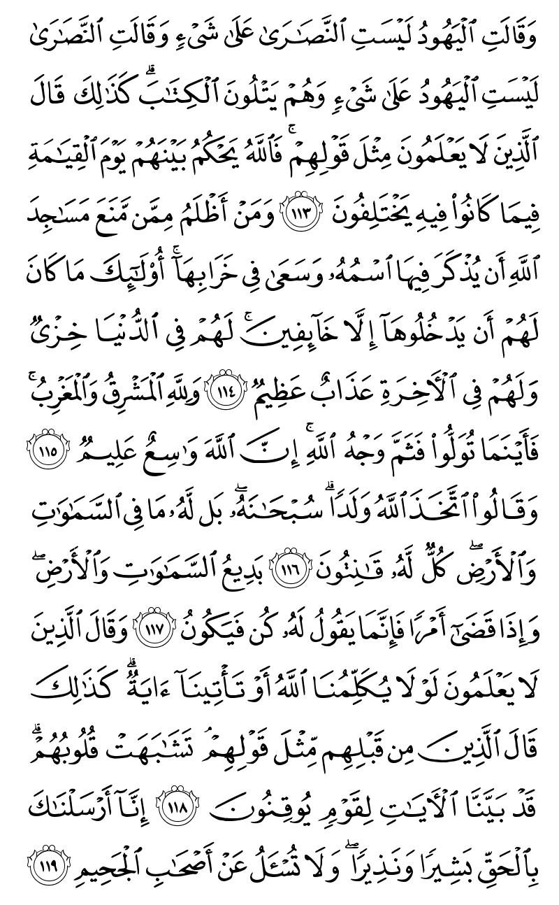 تلاوت صفحه هجدهم تا بیستم قرآن کریم هدیه به مرتضی پاشایی