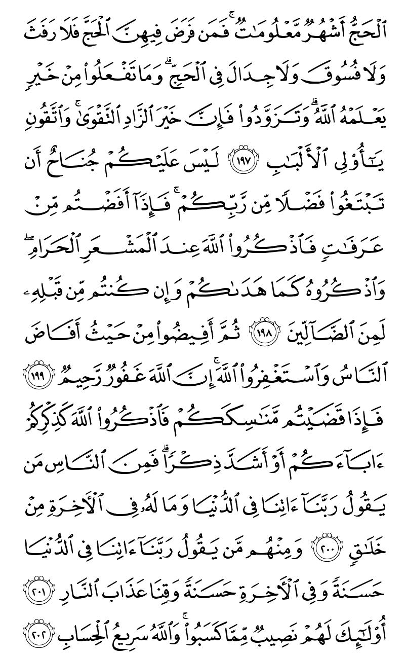 تلاوت صفحات سی و یکم تا سی پنجم قرآن کریم هدیه به مرتضی پاشایی