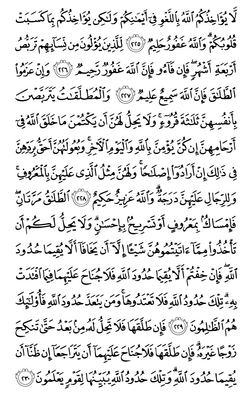 تلاوت صفحات سی و ششم تا چهلم قرآن کریم هدیه به مرتضی پاشایی