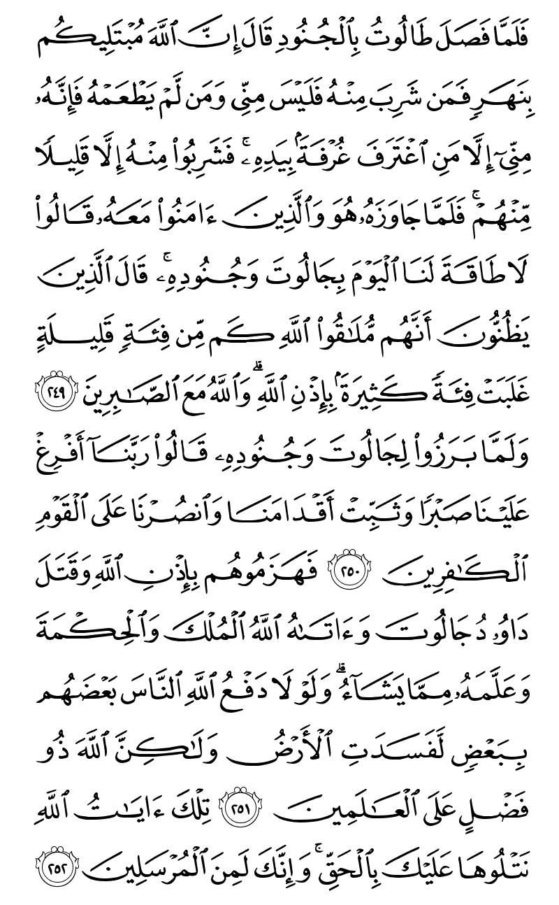تلاوت صفحات چهل و یکم تا چهلم و پنجم قرآن کریم هدیه به مرتضی پاشایی