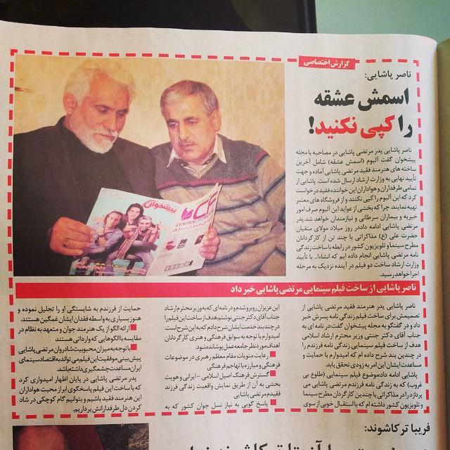 گفتگو ناصر پاشایی با مجله پیشخوان و نشریه بانی فیلم در مورد فیلم سینمایی مرتضی پاشایی
