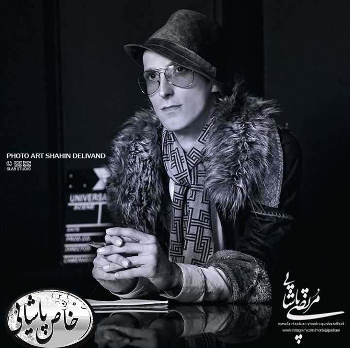آلبوم اسمش عشقه و مستند مرتضی پاشایی