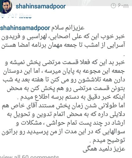 پست اینستاگرام شاهین صمدپور و توضیحاتی در مورد برنامه امضا و مستند آقای خاص