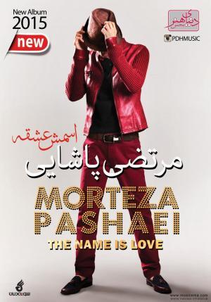 آلبوم «اسمش عشقه» تا چند روز دیگر منتشر می شود