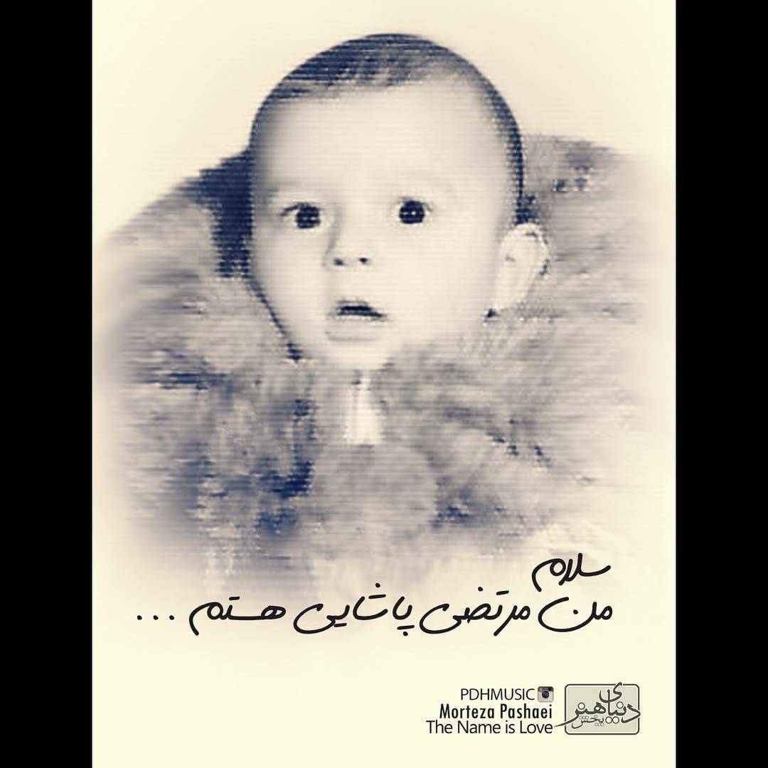 دفترچه عکس و دل نوشته های اهالی موسیقی برای مرتضی پاشایی در آلبوم اسمش عشقه
