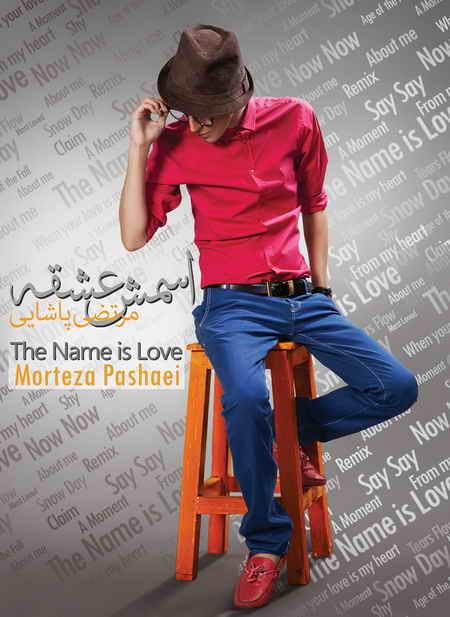 متن آهنگهای آلبوم اسمش عشقه از مرتضی پاشایی