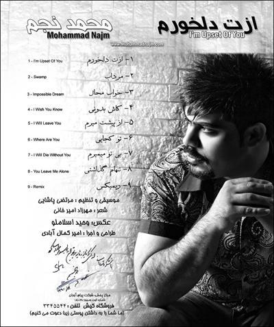 دانلود آهنگ کاش بدونی محمد نجم