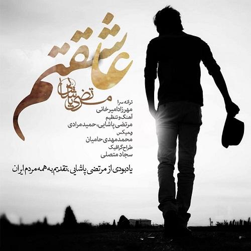 دانلود آهنگ جدید مرتضی پاشایی و محمد مهدی حامیان به نام عاشقتم با متن آهنگ