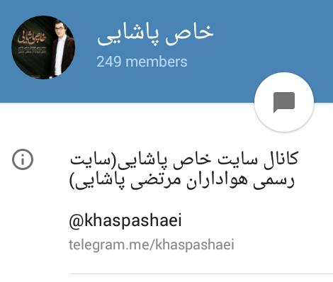 کانال تلگرام سایت خاص پاشایی