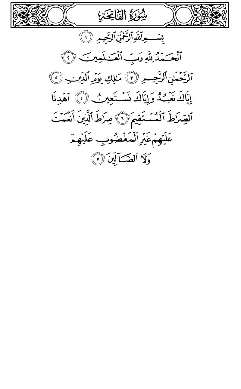 تلاوت صفحه اول قرآن کریم هدیه به مرتضی پاشایی