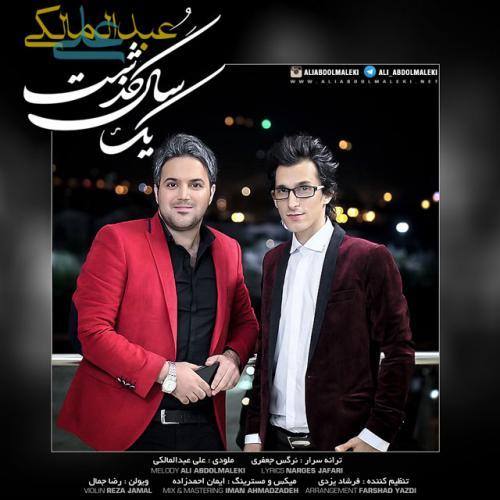 دانلود آهنگ جدید علی عبدالمالکی با نام یک سال گذشت با متن آهنگ