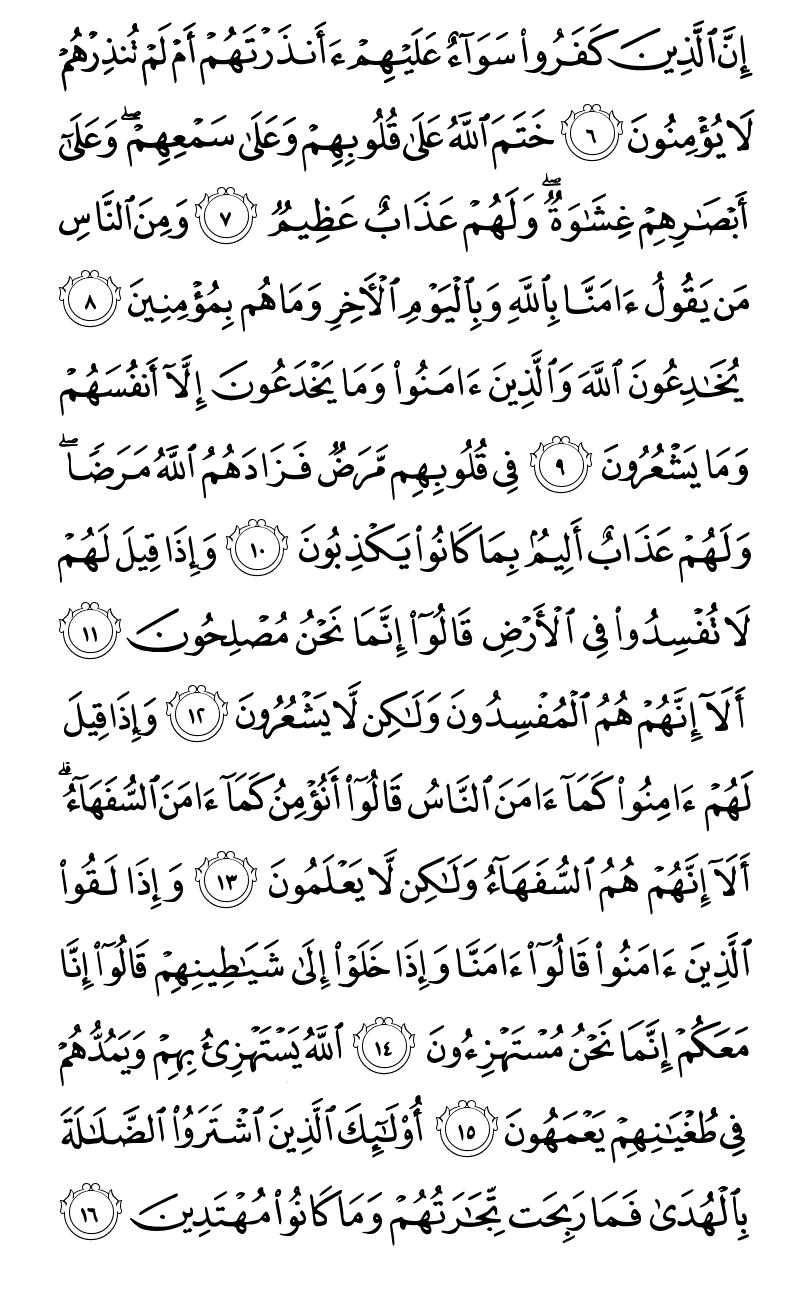 تلاوت صفحه سوم قرآن کریم هدیه به مرتضی پاشایی