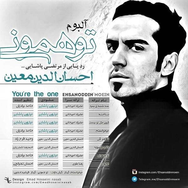 دانلود آلبوم جدید احسان الدین معین با نام تو همونی