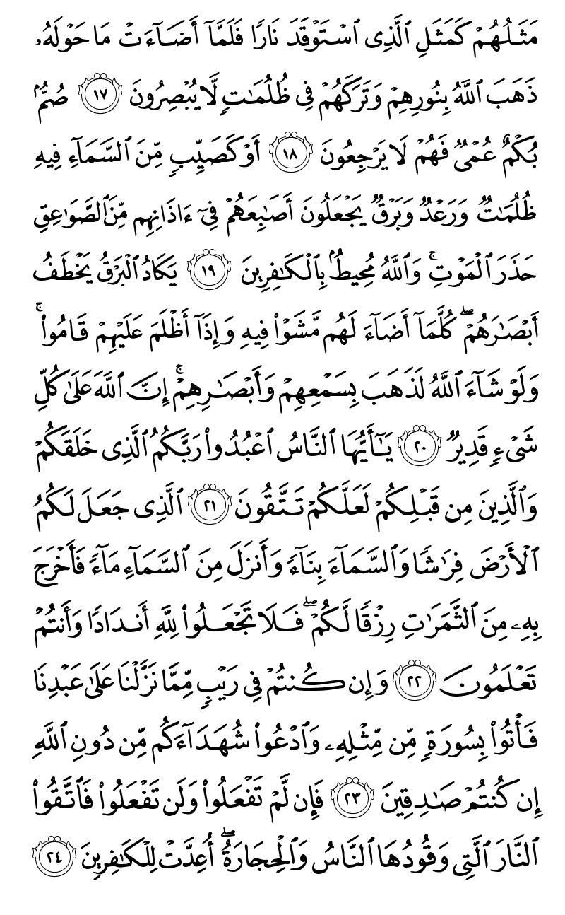 تلاوت صفحه چهارم قرآن کریم هدیه به مرتضی پاشایی